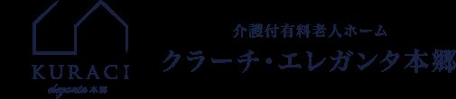 【公式】介護付有料老人ホーム クラーチ・エレガンタ本郷