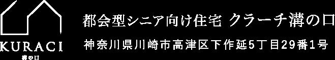 都会型シニア向け住宅 クラーチ溝の口 神奈川県川崎市高津区下作延5丁目29番1号