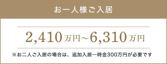 お一人様ご入居 2,410万円〜6,310万円
