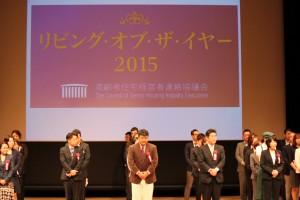 リビング・オブ・ザ・イヤー2015 優秀賞受賞