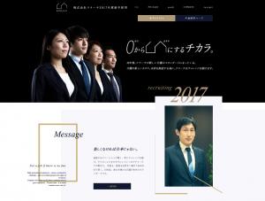 採用サイト リニューアルオープン!